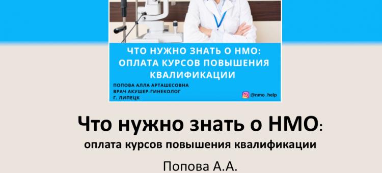 НМО Непрерывное медицинское образование Способы оплаты