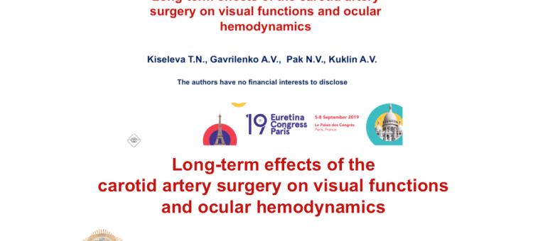Зрение и гемодинамика глаза после хирургии сонной артерии