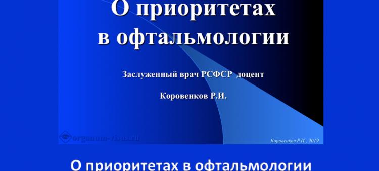 О приоритетах в офтальмологии Коровенков Р.И.