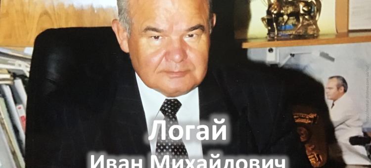Профессор Иван Михайлович Логай Некролог