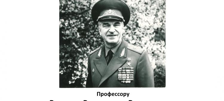 Профессору Вениамину Волкову 97 лет