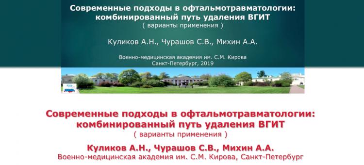 Травма глаза Удаление ВГИТ Куликов А.Н. с соавт 2019