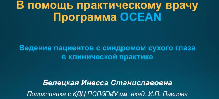 Программа OCEAN Лечение сухого глаза