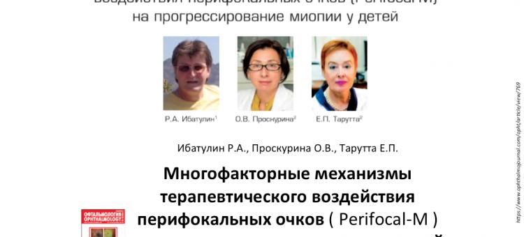 Перифокал М Механизм действия Ибатулин Р.А. с соавт 2018