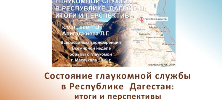 Глаукомная служба в Республике Дагестан