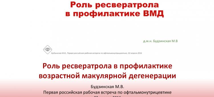 Офтальмонутрицевтика Ресвератрол в профилактике ВМД