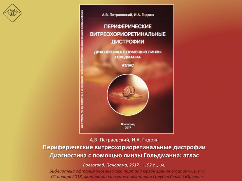 Витреохориоретинальные дистрофии Петраевский А.В. и др.