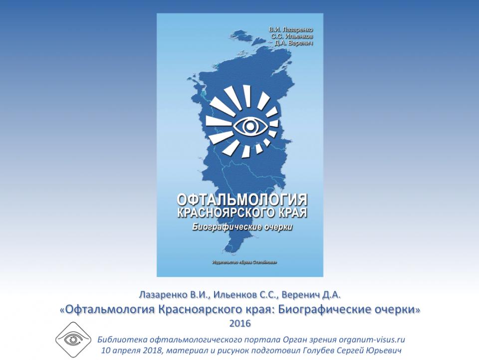 Офтальмология Красноярского края Биографические очерки 2016