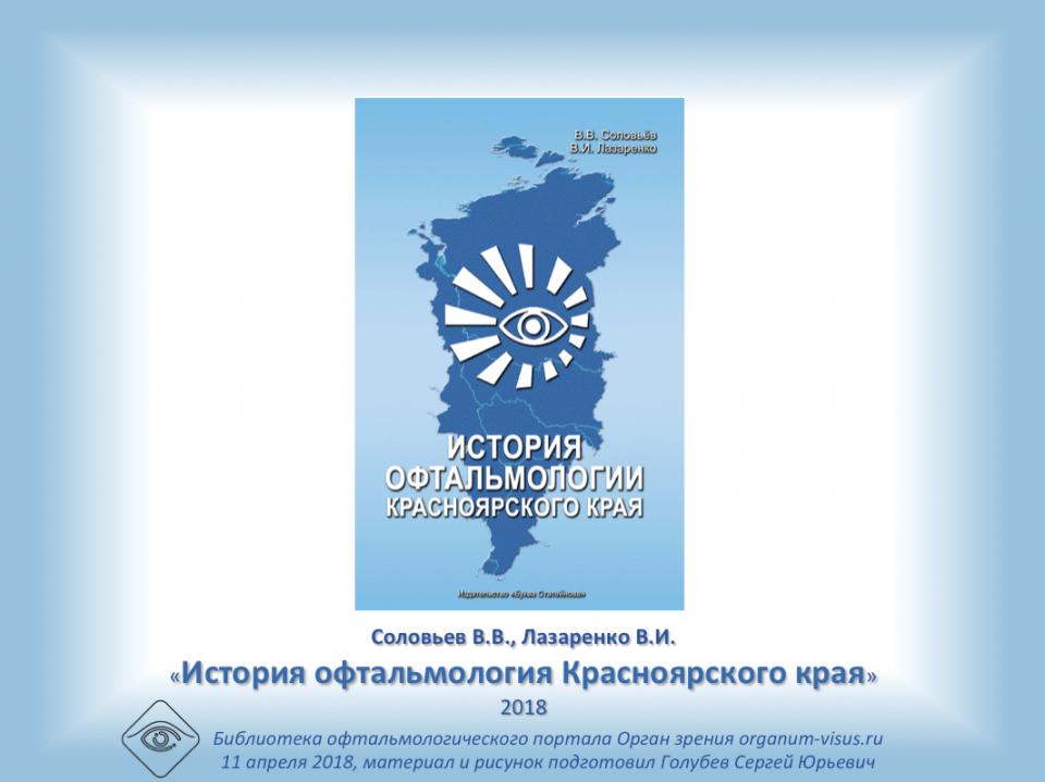 История офтальмологии Красноярского края 2018