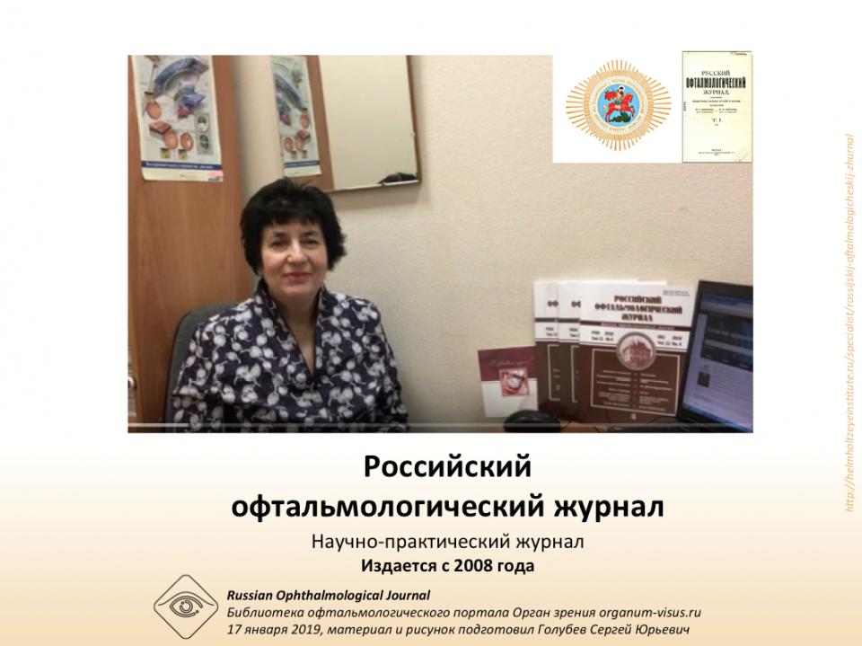 Российский офтальмологический журнал РОЖ 2019