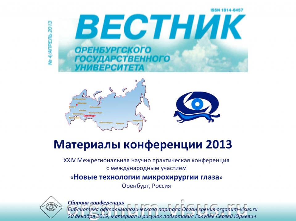 Сборник Оренбургский филиал МНТК Микрохирургия глаза 2013