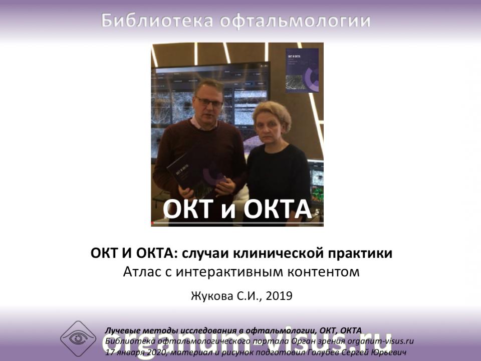 ОКТ И ОКТА: случаи клинической практики Жукова С.И. Видео