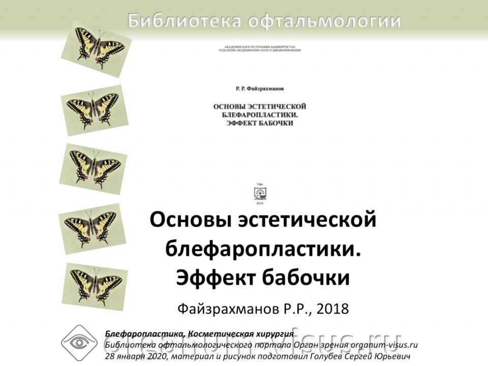 Основы эстетической блефаропластики Файзрахманов Р.Р. 2018