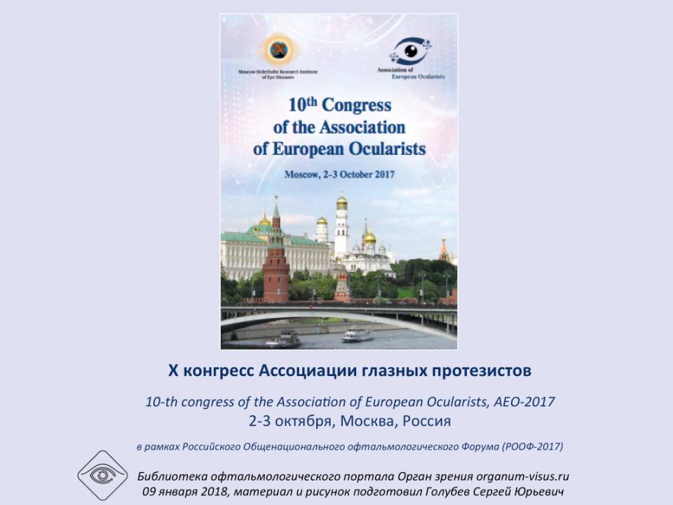Офтальмопластика 2017 Сборник