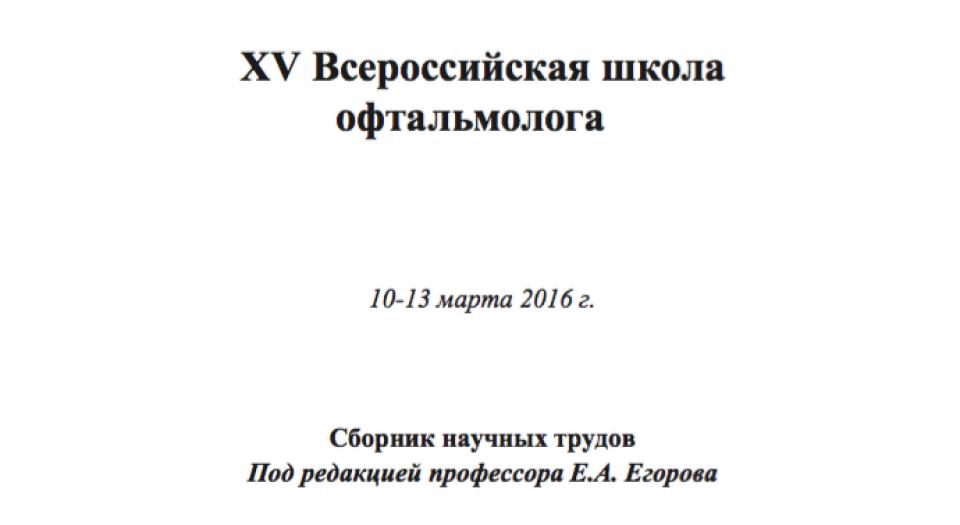 Сборник ВШО 2016 Снегири