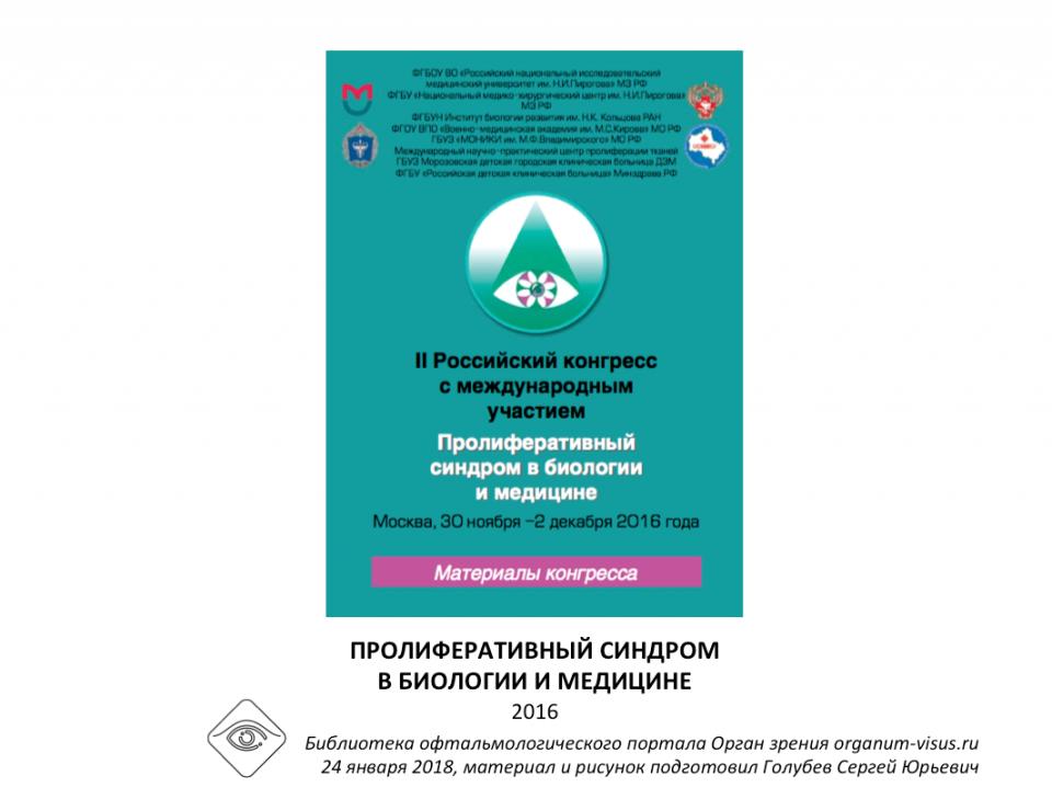 Пролиферативный синдром 2016 Сборник