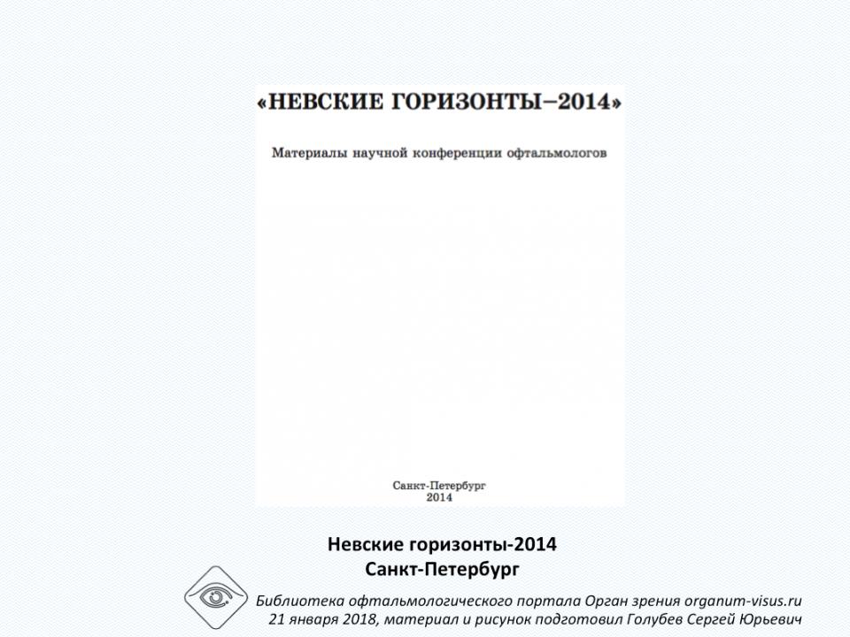 Невские горизонты 2014 Сборник