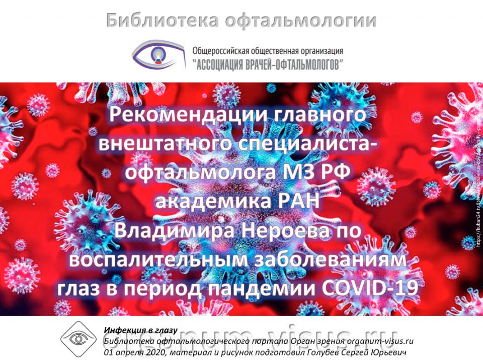 Рекомендации Главного офтальмолога МЗ РФ Нероева В.В. COVID 19