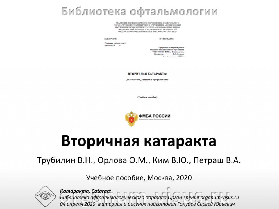 Вторичная катаракта Трубилин В.Н. с соавт., 2020