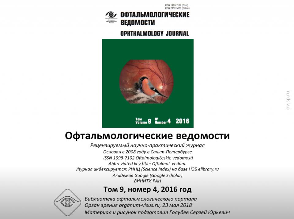 Офтальмологические ведомости Ophthalmology Journal 2016 4