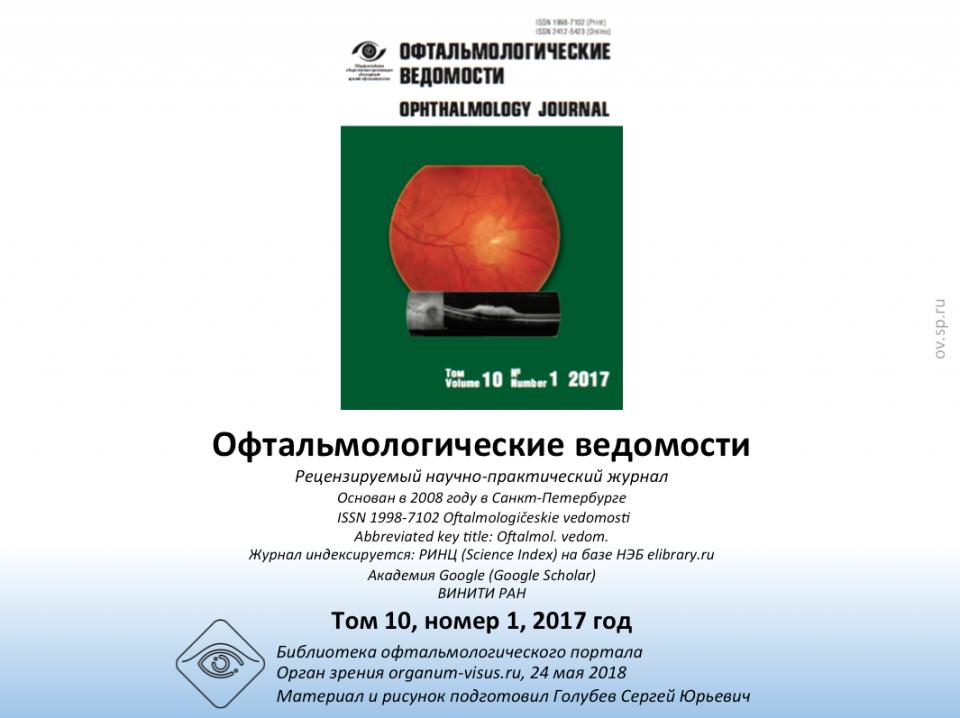 Офтальмологические ведомости Ophthalmology Journal 2017 1