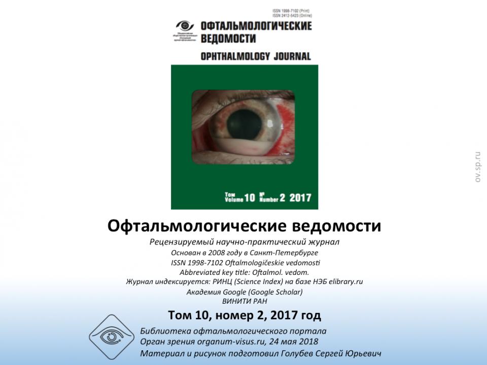 Офтальмологические ведомости Ophthalmology Journal 2017 2