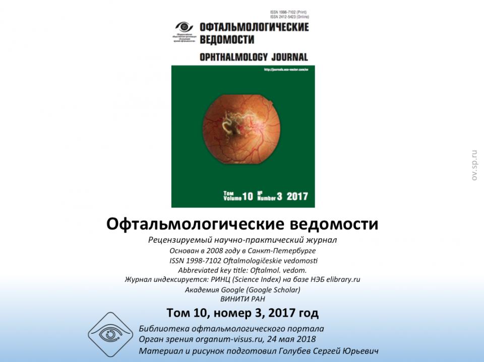 Офтальмологические ведомости Ophthalmology Journal 2017 3