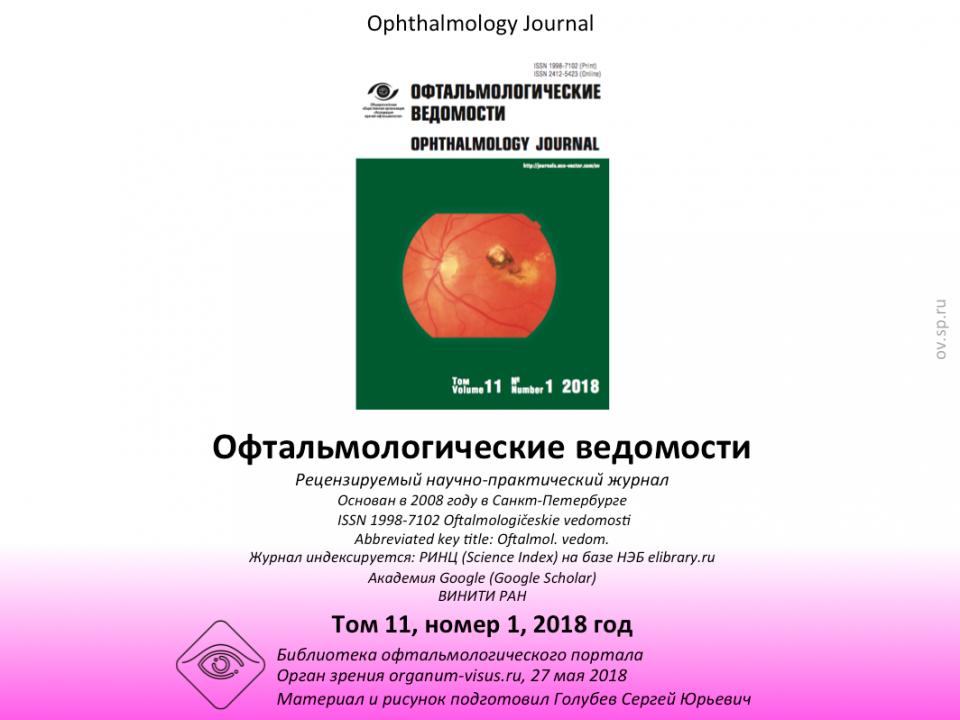 Офтальмологические ведомости Ophthalmology Journal 2018 1