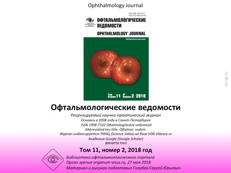 Офтальмологические ведомости Ophthalmology Journal 2018 2