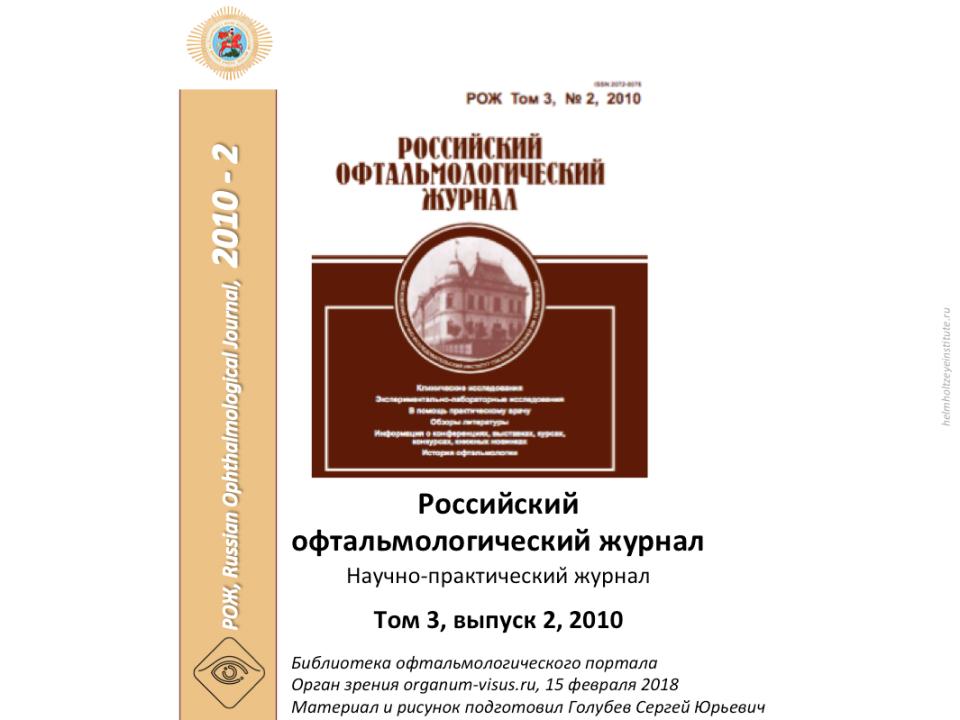 Российский офтальмологический журнал РОЖ 2010 2