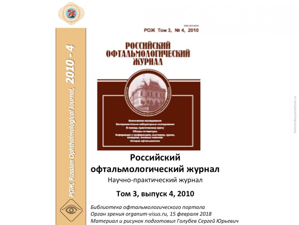 Российский офтальмологический журнал РОЖ 2010 4