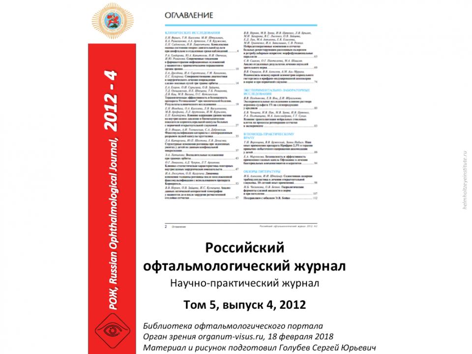 Российский офтальмологический журнал РОЖ 2012 4