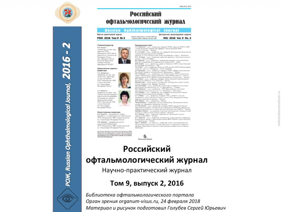 Российский офтальмологический журнал РОЖ 2016 2