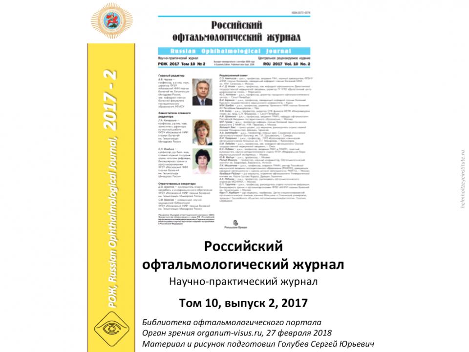Российский офтальмологический журнал РОЖ 2017 2