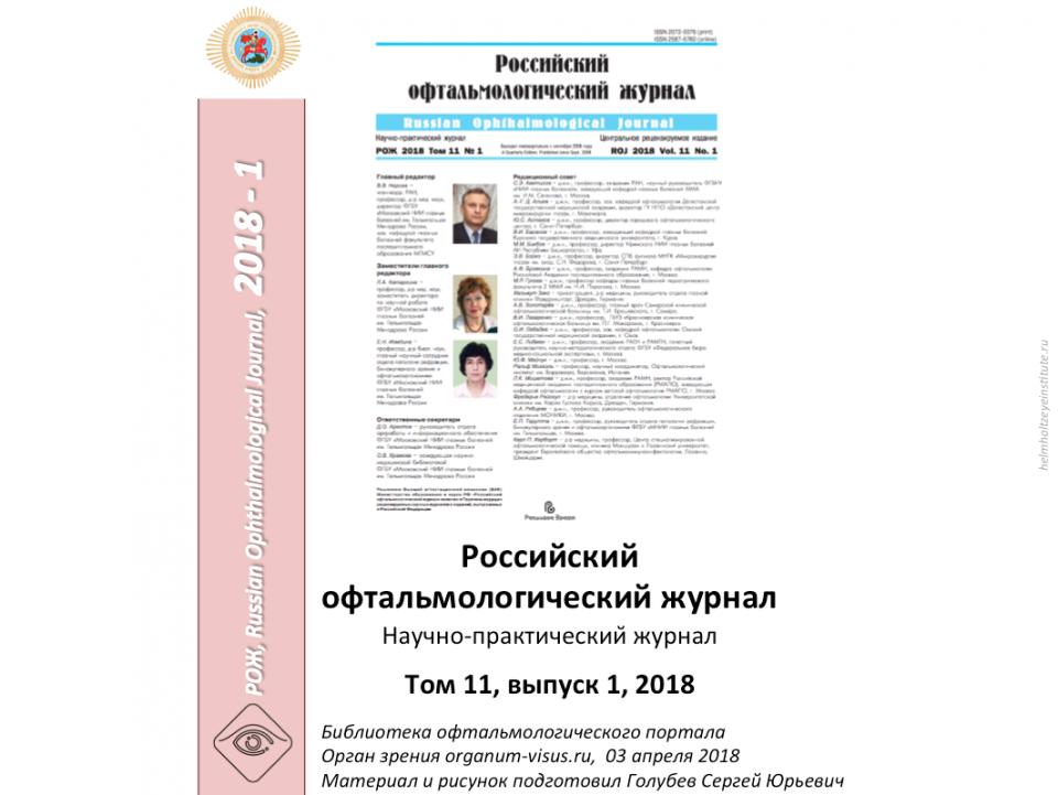 Российский офтальмологический журнал РОЖ 2018 1