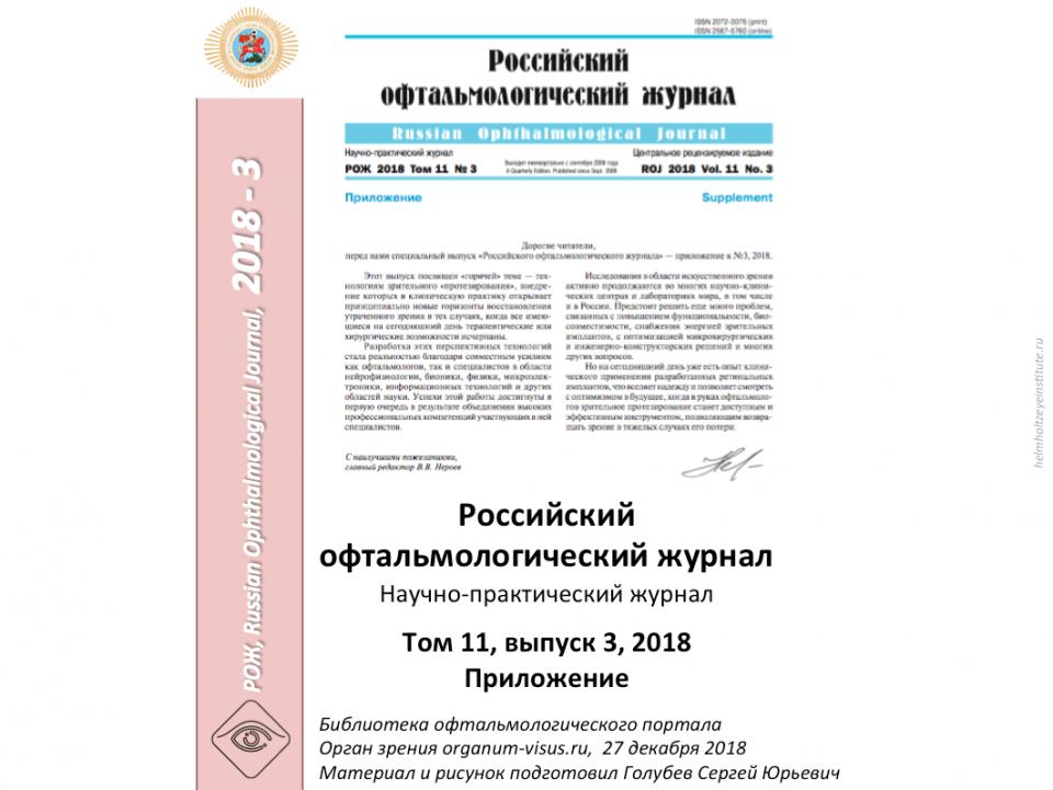 Искусственное зрение РОЖ 2018 3 Приложение