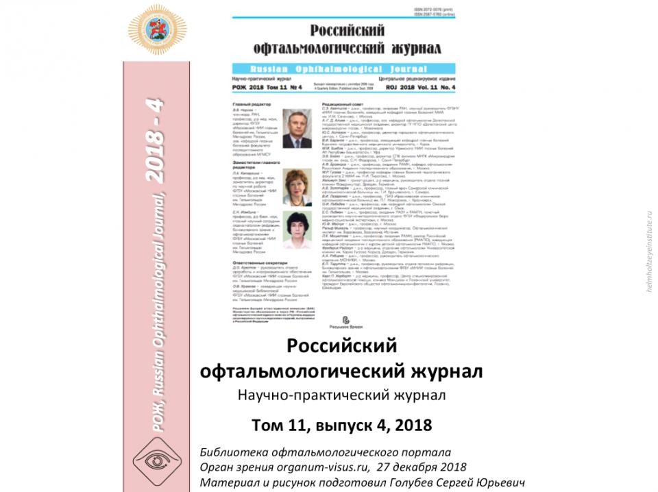 Российский офтальмологический журнал РОЖ 2018 4