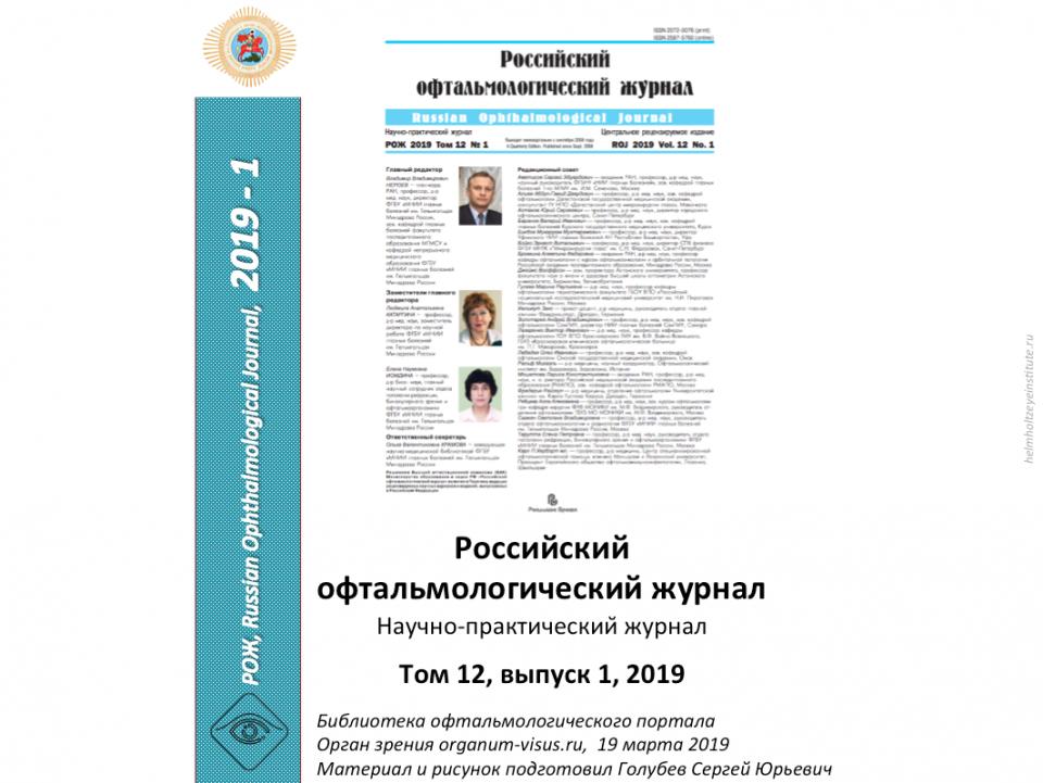 Российский офтальмологический журнал РОЖ 2019 1