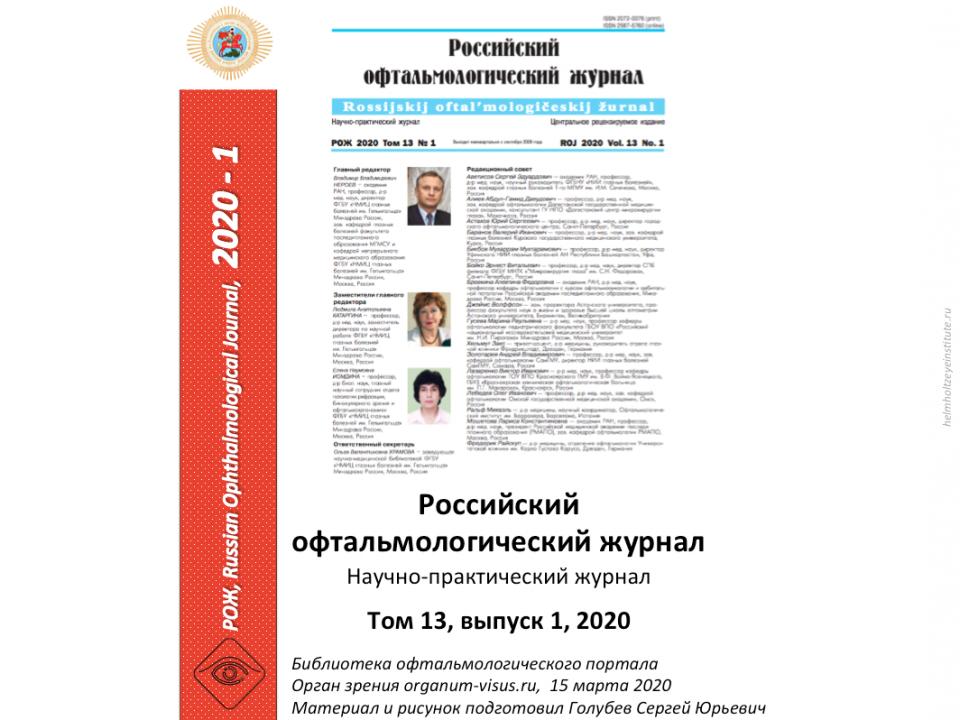 Российский офтальмологический журнал РОЖ 2020 1
