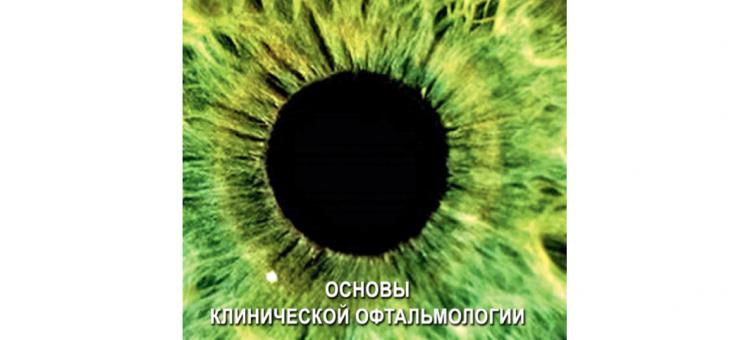 Основы клинической офтальмологии Козина Е.В. с соавт., 2018