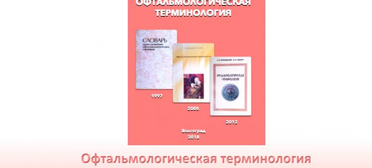 Офтальмологическая терминология Петраевский А.В. и др.