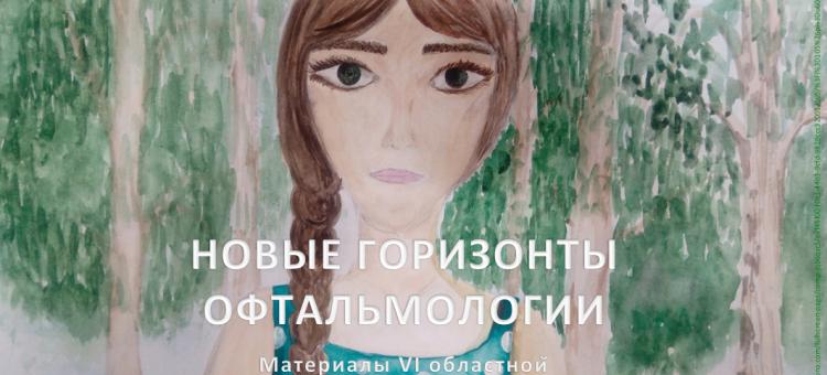 Архангельск 2016 Сборник