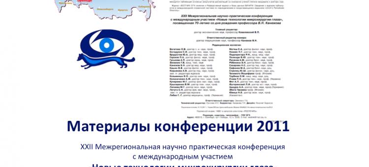 Сборник Оренбургский филиал МНТК Микрохирургия глаза 2011