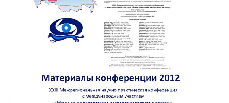 Сборник Оренбургский филиал МНТК Микрохирургия глаза 2012