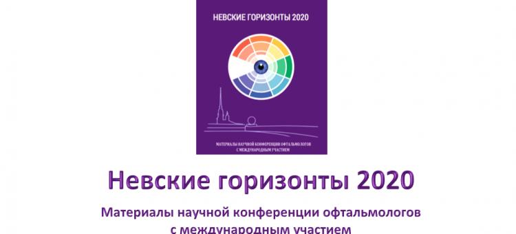 Сборник Невские горизонты 2020