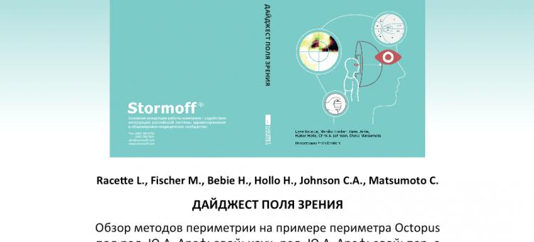 Дайджест поля зрения Анонс книги по офтальмологии