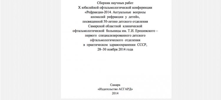 Сборник Рефракция 2014