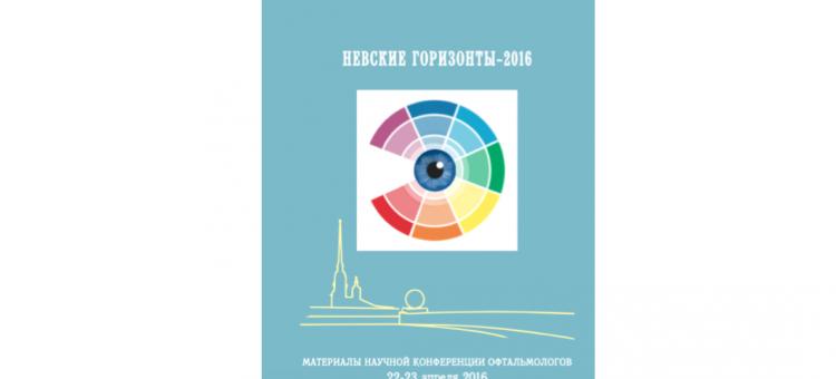 Невские горизонты 2016 Сборник