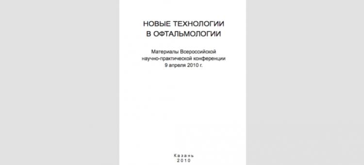 Новые технологии в офтальмологии Казань 2010