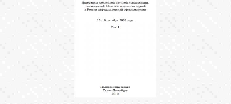 Невские горизонты 2010 Сборник Том 1
